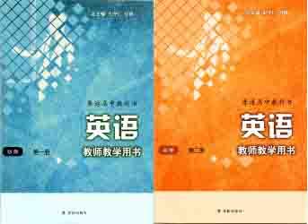 2020新改版译林高中英语教师用书必修.jpg