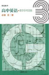 2021上海教育出版社高中英语教师用书修必修三电子版01 复制.jpg