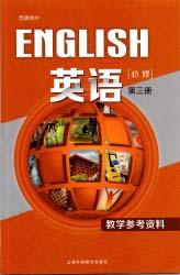 2021上海外语教育出版社高中英语教师用书必修三电子版01 复制.jpg